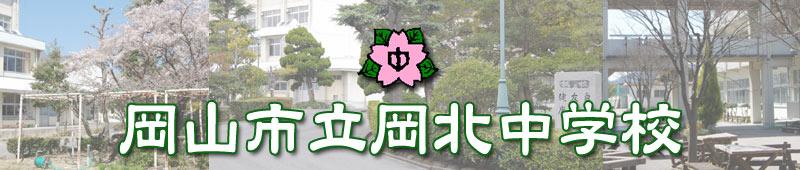 岡北中学校ホームページ